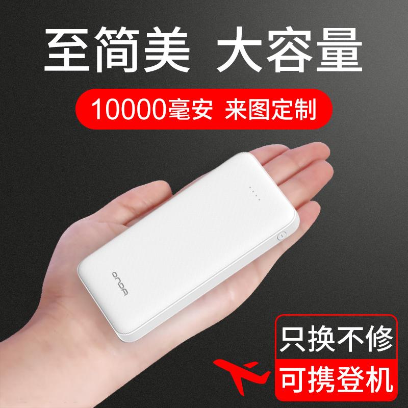 昂达超薄迷你10000华为小米充电宝热销43件限时2件3折