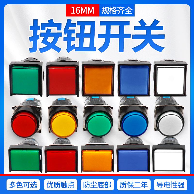 按钮开关la16y-11 la16-11银触点