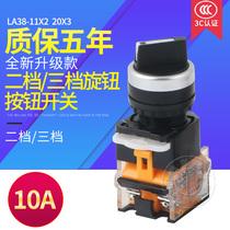 旋钮开关LA38-11X2 20X3转换开关按钮2档3档22MM二挡三档选择按钮