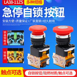 LA38-11ZS电源急停按钮开关电源启动停止蘑菇头自锁紧急开关22mm