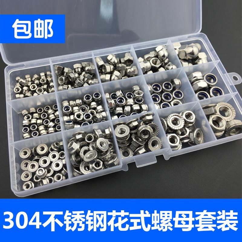 304不锈钢螺母套装餐花式螺母混合盖型/防松/法兰/蝶形/四方/六角