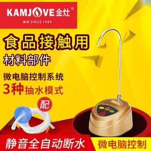 金灶p-01桶装水静音自动加水器上水器抽水器电动吸水器抽水泵配件