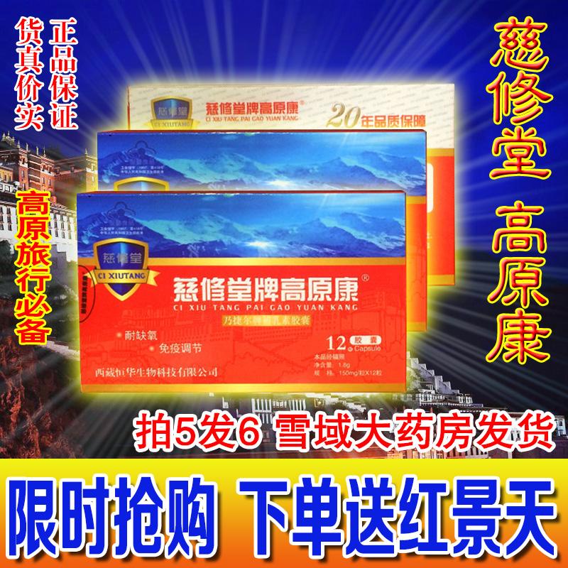 Высокая Капсула Юань Кан высокая Кан Канг острый высокая анти- высокая Юань Капсула Тибет красный Капсула Jingtian оригинал