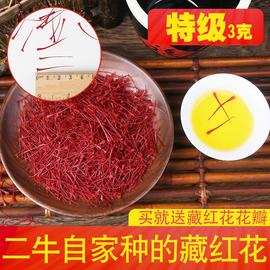 二牛家国产藏红花3g特级,西藏伊朗迪拜进口藏红花真的比不了这个图片