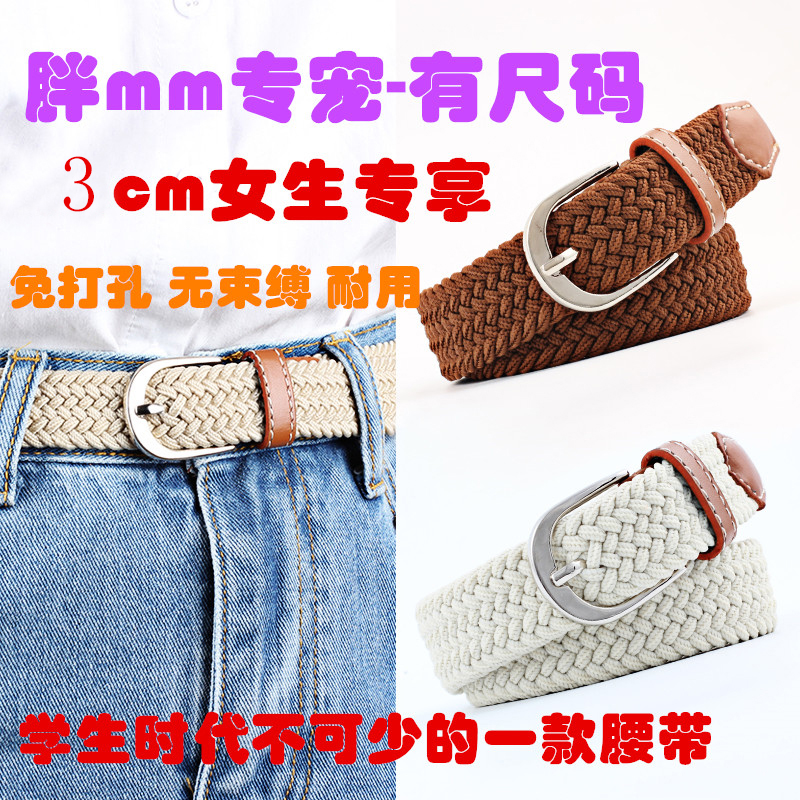 Korean versatile elastic knitting leisure belt, pin buckle, trouser belt, decorative woven canvas, universal belt for boys and girls