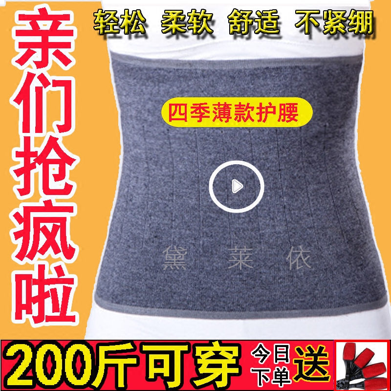 Waistband thin warm four seasons male and female middle-aged and elderly waist belt to protect the stomach warm the palace to protect the stomach