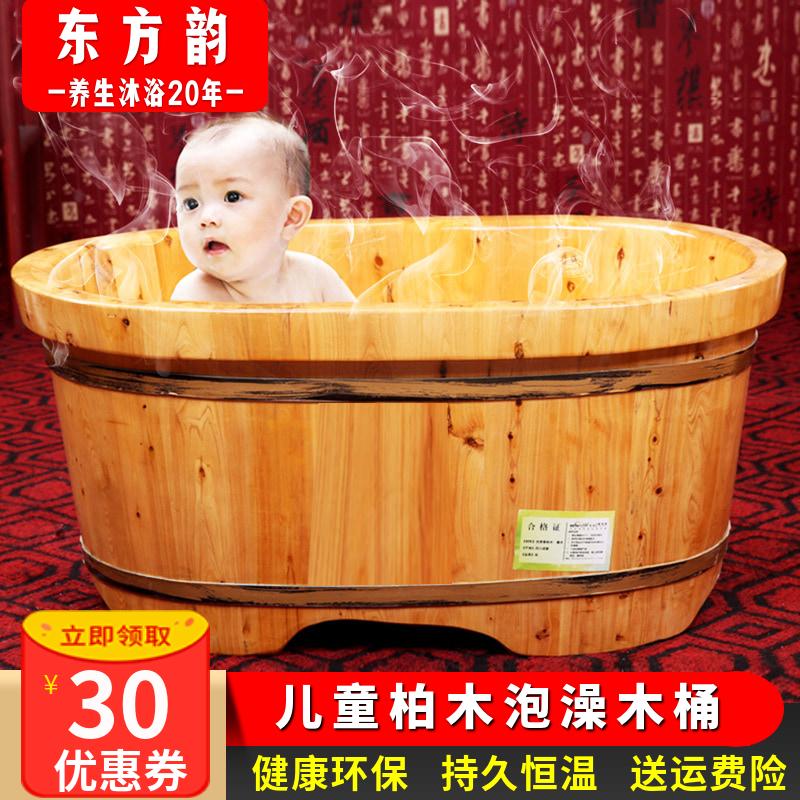 香柏木泡澡木桶家用小孩制药洗澡桶