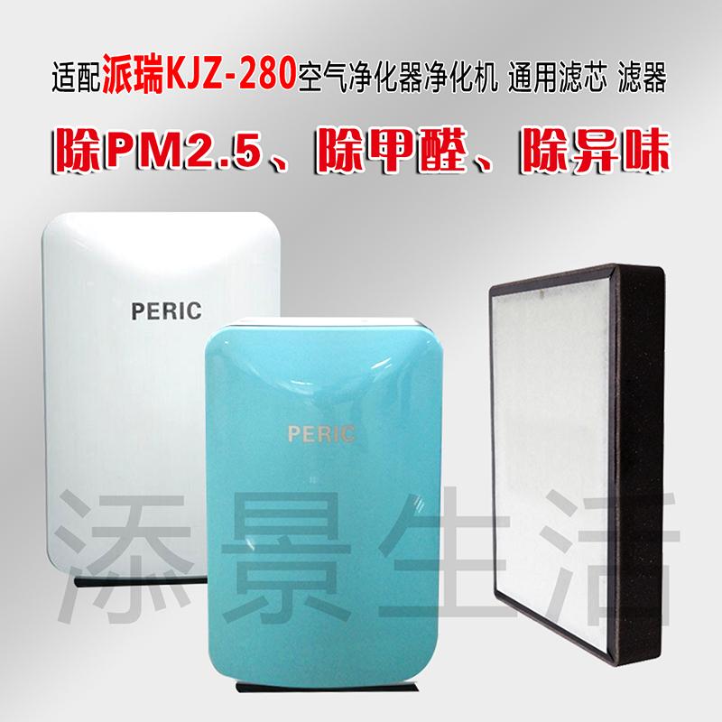 [添景 家 居 环 保活性炭,竹炭包]派瑞空气净化器kjz-280滤器 滤月销量0件仅售189元