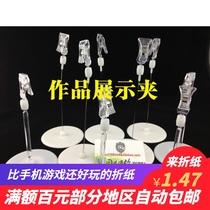 折纸作品透明支架超市展示架底座圆盘塑料夹子口促销其它文化用品