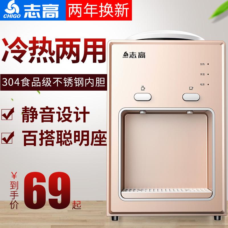 志高冰热台式热家用宿舍迷你开水机69.00元包邮