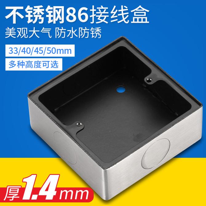 底盒超薄86型通用墙壁面板分线过线盒加厚 明盒 不锈钢开关插座明装