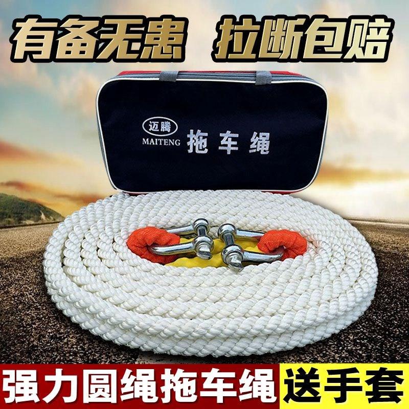 汽车拖车绳强力5米7米5吨10吨15吨牵引拉车绳小车加厚越野车救援
