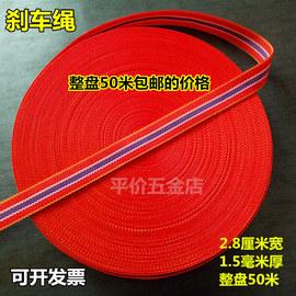 汽車拉車繩貨車剎車繩子捆綁帶緊繩器馬扎手工編織帶扁帶紅色繩圖片