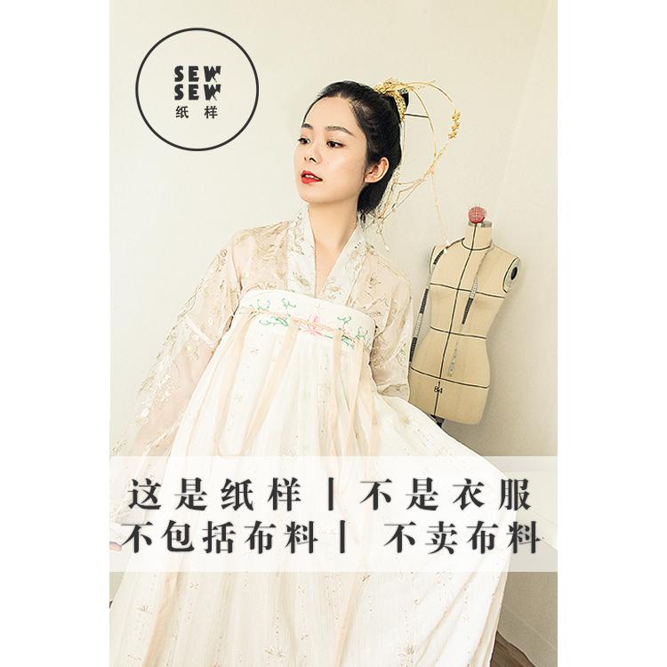 G003 Только платье с рисунком 1: 1 верх куртка + низ Платье из двух частей комплект Hanfu сшить шитье