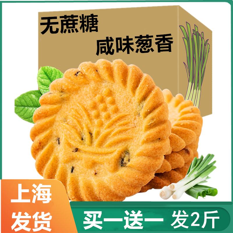 万年青饼干木糖醇上海咸味无糖精零食品专用早餐糖尿饼病人糖尿人
