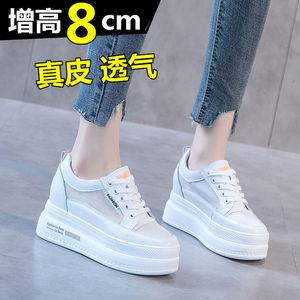 夏天小白鞋真皮透气内增高8cm女鞋