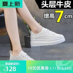 纯皮2021春季透气内增高休闲小白鞋