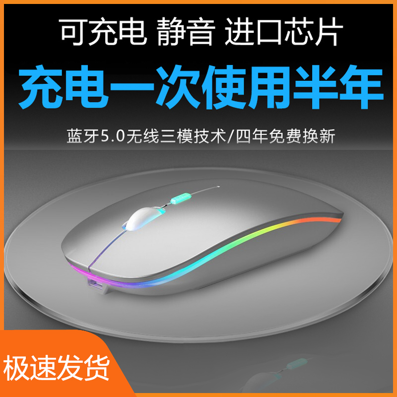 Lenovo Xiaoxin air14 rechargeable Benny wireless Bluetooth silent mouse computer office typing 2 generations