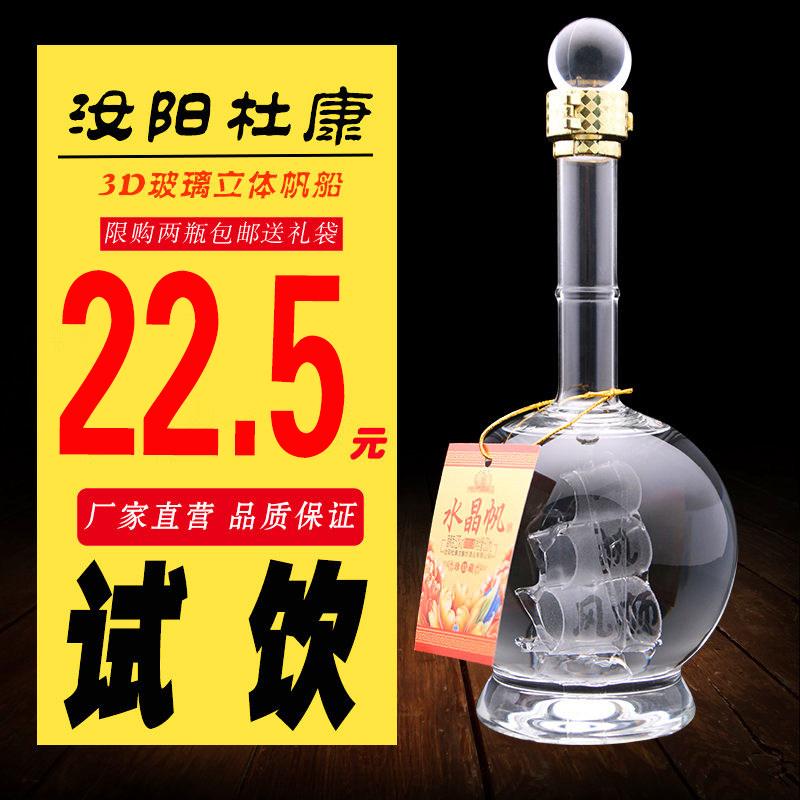 白酒杜康一帆风顺酒3D帆船浓香型52度500ml限购两瓶包邮送手提袋