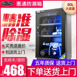 惠通80/100/120/160升防潮箱单反相机镜头邮票茶叶电子除湿干燥箱