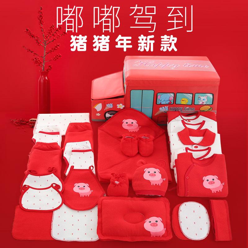 刚出生猪宝宝礼物婴儿衣服套装初生用品满月新生儿礼盒秋冬大礼包