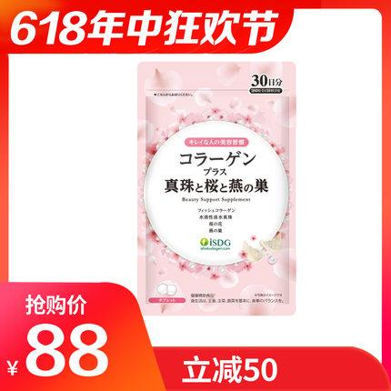 【保税区】isdg日本进口/袋胶原蛋白