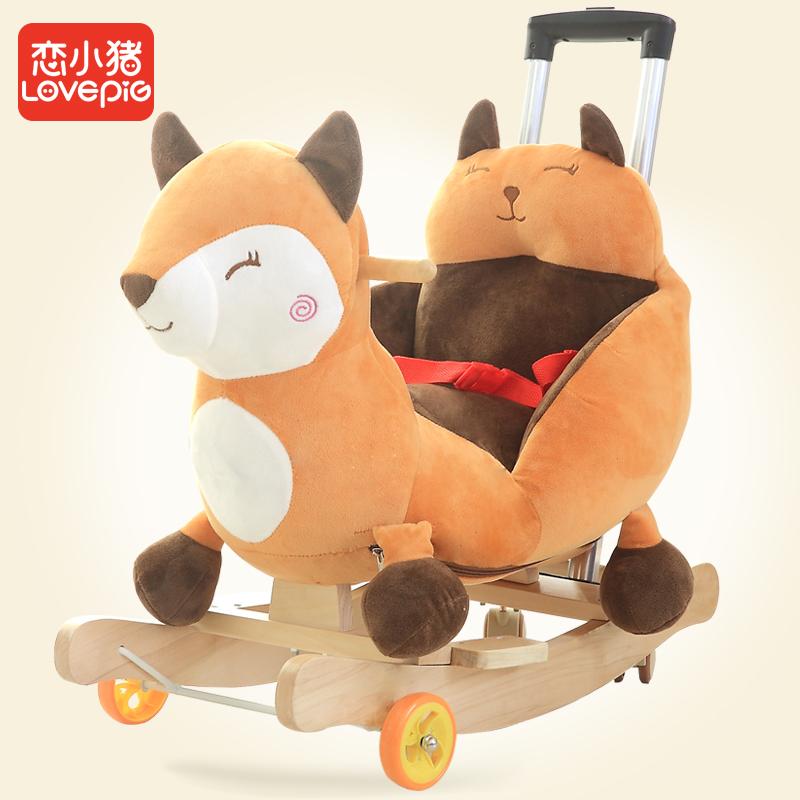 恋小猪儿童摇马木马婴儿玩具宝宝摇椅实木摇车带音乐男女生日礼物