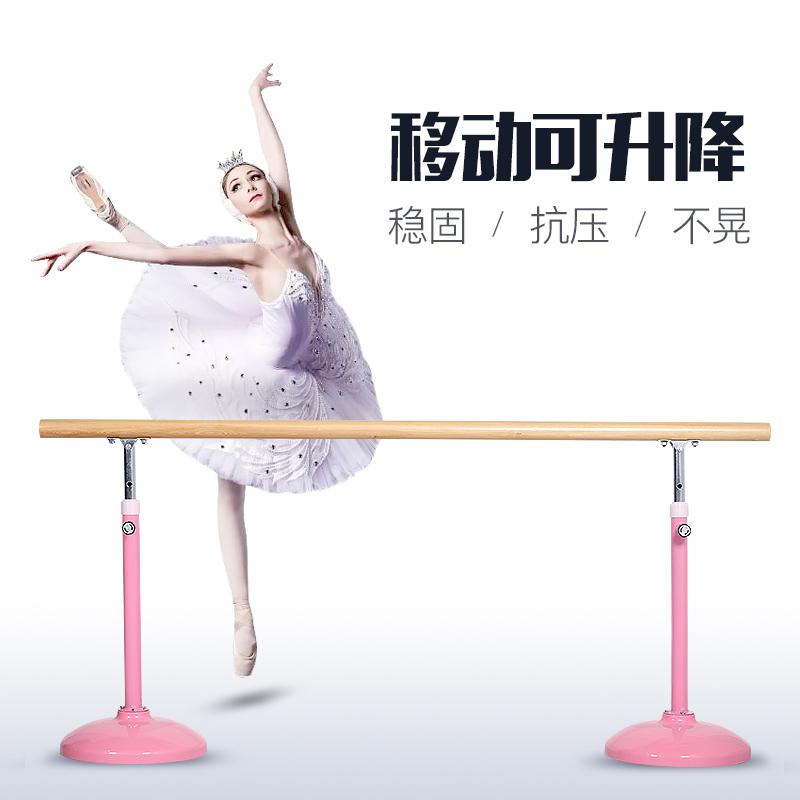 舞蹈把杆家用移动升降式压腿房儿童练功杆练舞跳舞杆基本功压腿杆