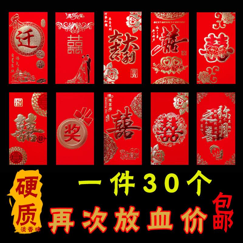 结婚礼用品硬质红包袋创意无字喜字万元小利是封定制定做批發包邮