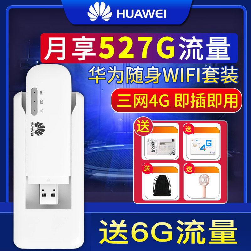 【送6G流量卡】华为E8372三网4g移动随身车载热点wifi 笔记本电脑4g无线上网卡托电信联通4g插卡无线路由器