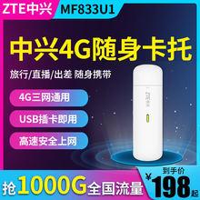中兴MF833U1/79U4G无线上网卡车载移动随身WiFi(Android)LINUX系统联通电信流量卡笔记本台式机电脑USB卡托