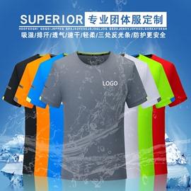 运动速干T恤跑步定制团建活动服团队工作服马拉松短袖印制logo图图片
