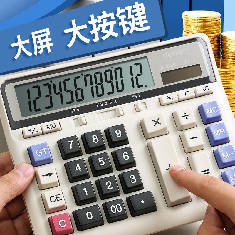 Калькуляторы Артикул 602050817125