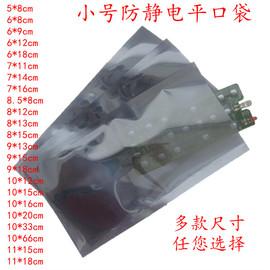 小号防静电平口袋屏蔽袋塑料袋LED包装袋主板收纳袋封口袋硬盘装