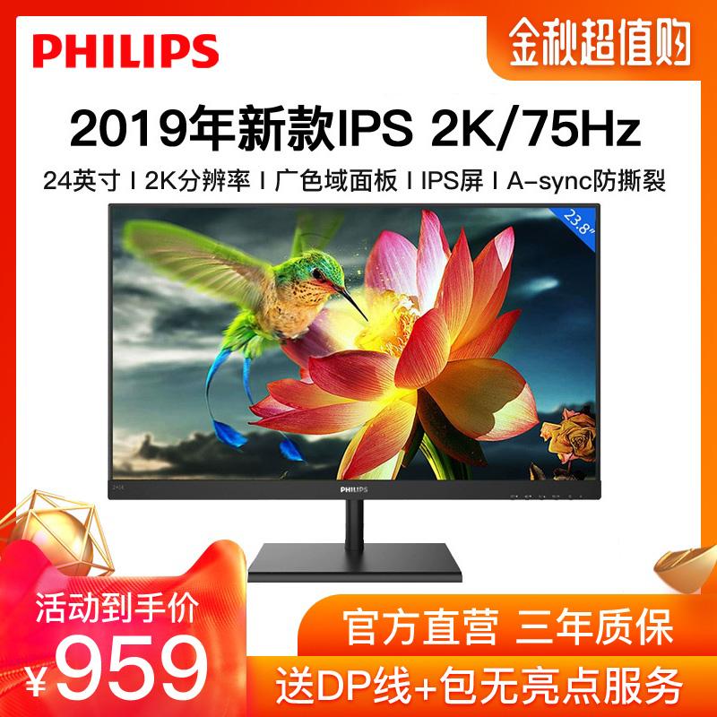 959.00元包邮飞利浦245e1 24英寸2k电竞屏显示器