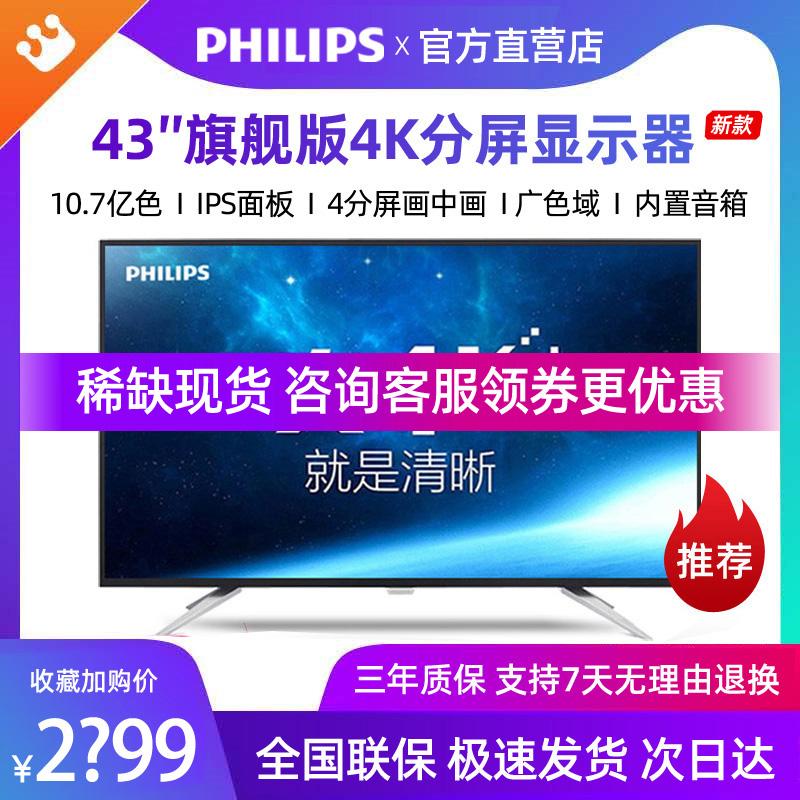 飞利浦43寸4k bdm4350uc大屏显示器