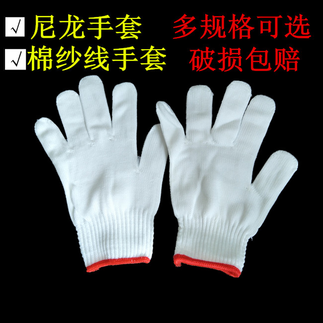 Labor protection cotton gloves thickened wear-resistant nylon gloves labor workers work gloves labor protection wholesale