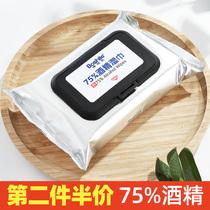 酒精消毒湿巾杀菌棉片儿童学生专用大包装75便携式湿纸巾家用大号