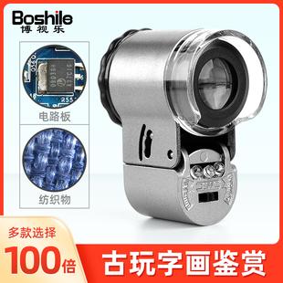 60放大镜高倍高清1000带灯显微镜300文玩珠宝鉴定专用50便携式100
