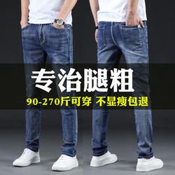 牛仔裤男秋冬款宽松男裤加肥加大码厚长裤弹力修身裤子男胖子潮流