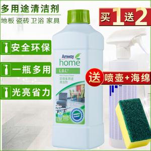 安利多用途浓缩乐新loc瓷砖清洁剂