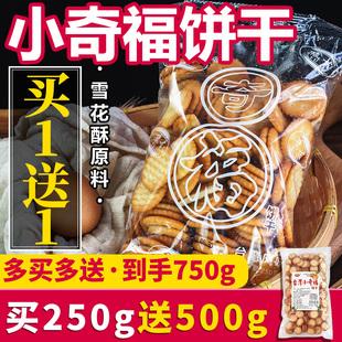 豫吉小奇福饼干台湾ag8亚洲官网|优惠奇福小圆饼干雪花酥牛轧糖diy原材料500g