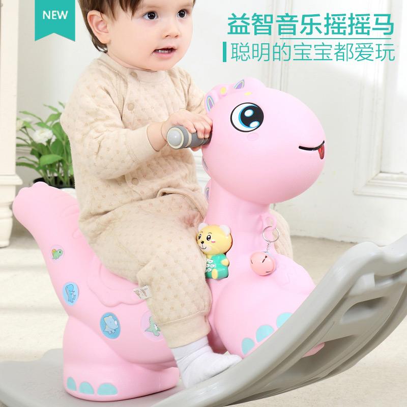 婴儿童摇摇马幼儿宝宝玩具小木马摇椅塑料带音乐女孩1-2周岁礼物