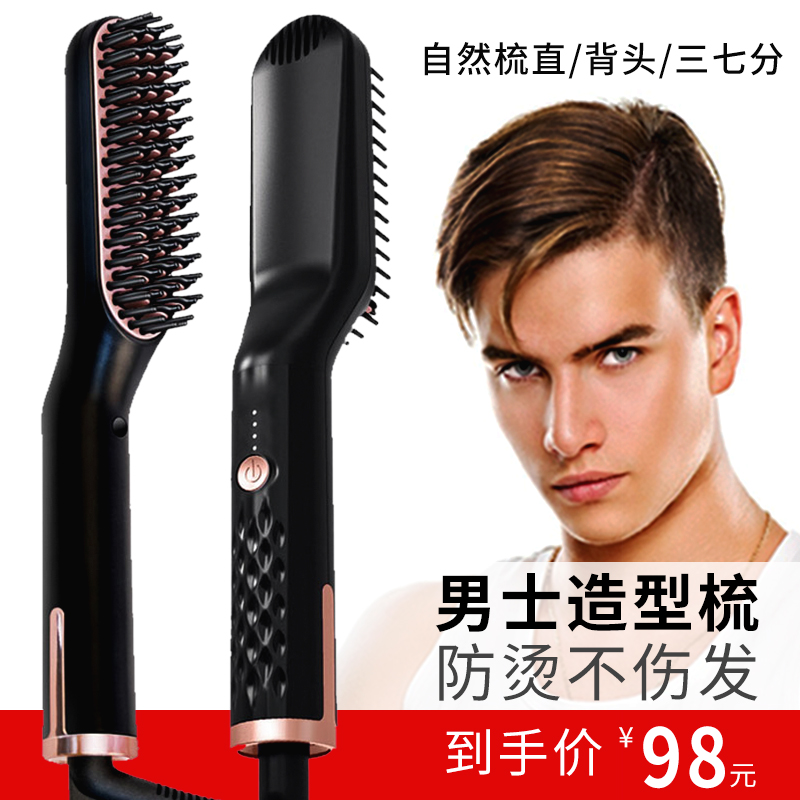 Mens constant temperature hair care styling straight hair comb heating fluffy styling comb
