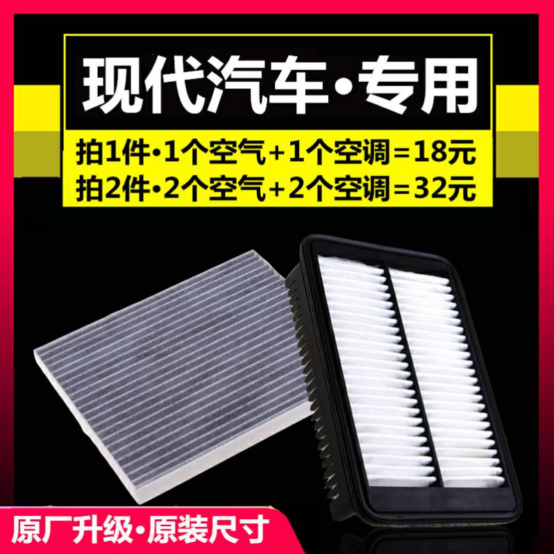 适配北京现代名图领动全新途胜朗动空气空调滤芯专用原厂升级空滤