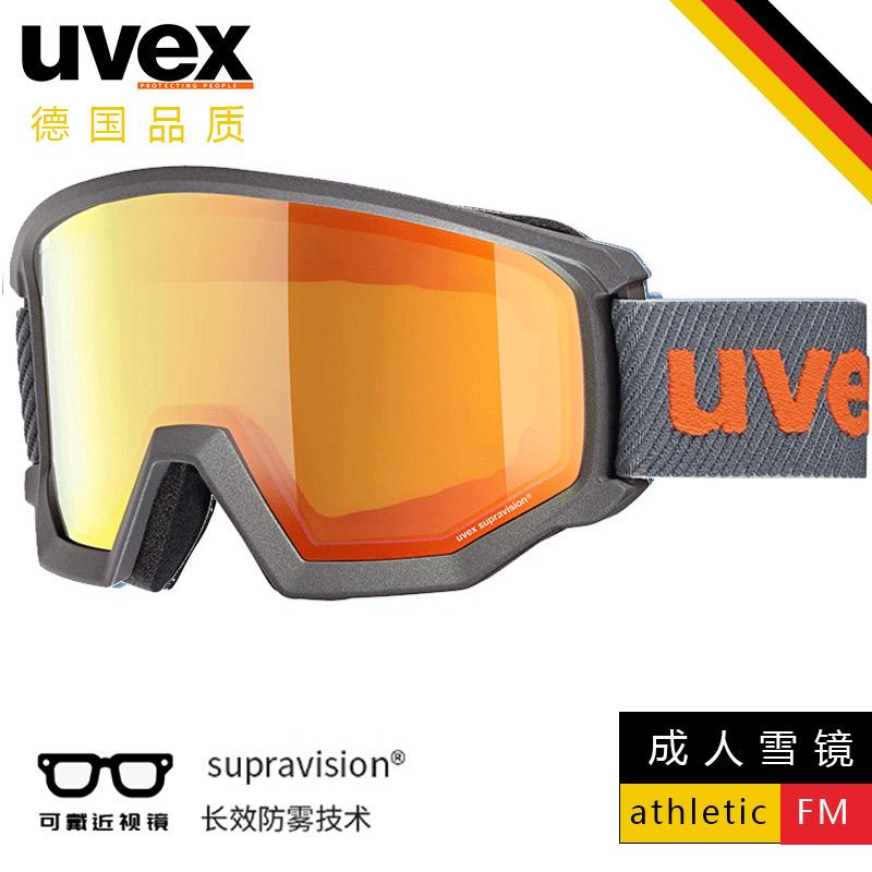 UVEX滑雪眼镜防雾男增光滑雪镜卡近视双层护目镜女雪地装备风镜白