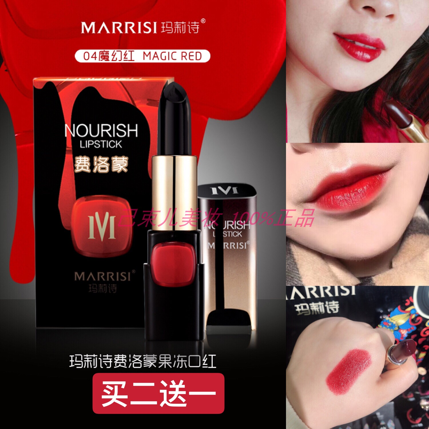Mary Shi Fei Luo Meng jelly temperature changes the net red students black mouth red lips cream to waterproof not to take off the makeup not to touch the cup.
