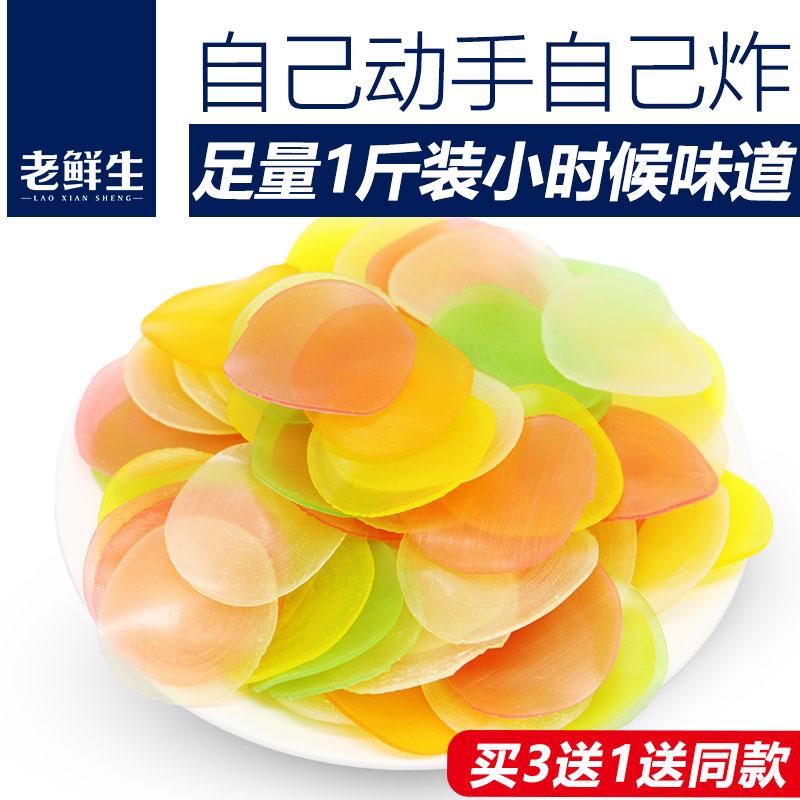 老鲜生 虾片自己炸500g包邮网红油炸龙虾片零食小吃休闲食品怀旧