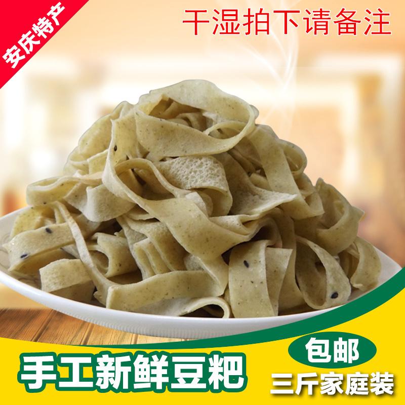 农家手工干豆粑安徽宿松特产绿豆湿豆粑杂粮豆粑干豆折干豆丝包邮