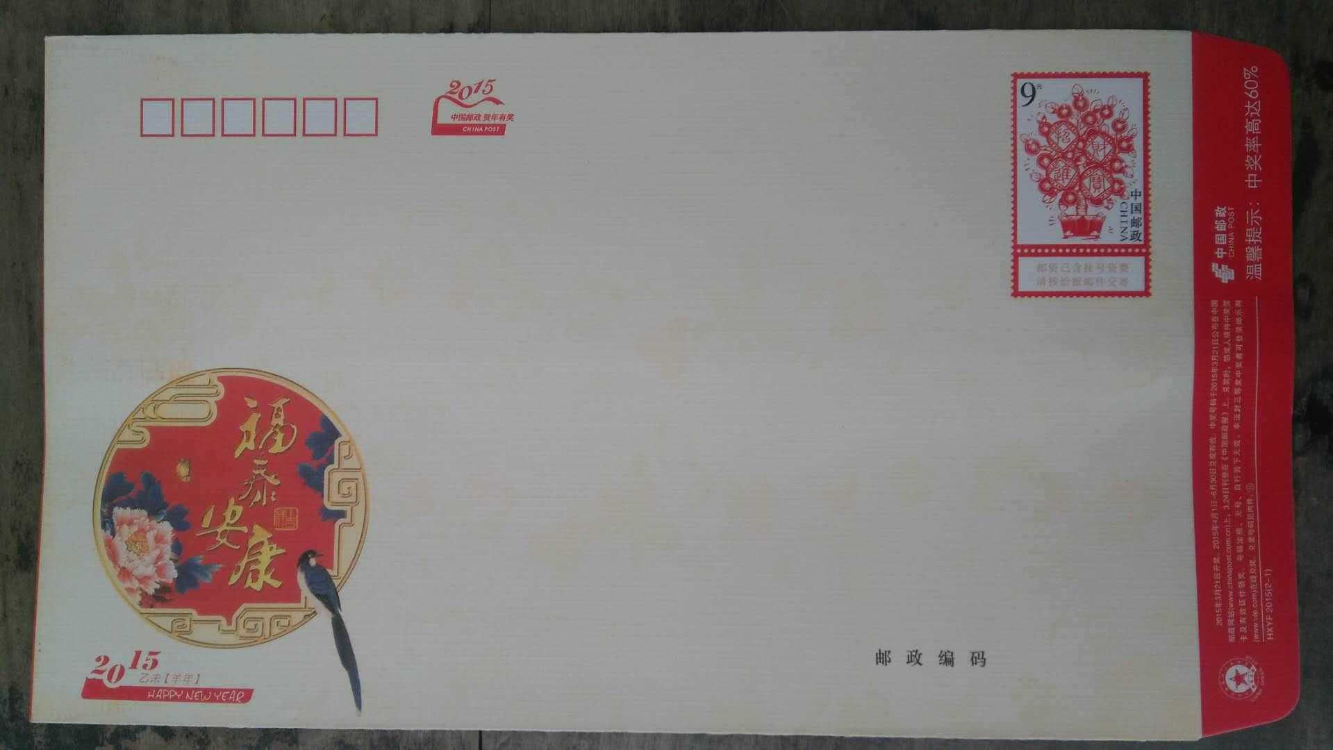 Цин Лю 1 небольшой 9 юаней повезло печать 9 юаней почтовые 9 юаней зарегистрированных, толстая версия полный без слово , Ограниченный срок